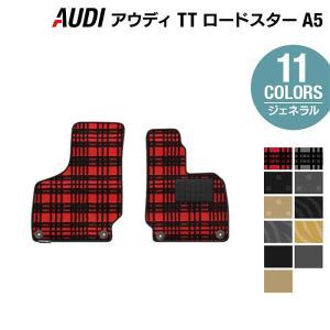 AUDI アウディ TTロードスター (A5) フロアマット 車 マット カーマット 選べる14カラー 送料無料|carboyjapan