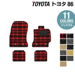 トヨタ 86 フロアマット 車 マット おしゃれ カーマット 選べる14カラー 送料無料|carboyjapan
