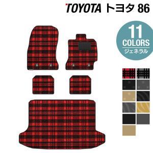 トヨタ 86 フロアマット+トランクマット 車 マット おしゃれ カーマット 選べる14カラー 送料無料|carboyjapan