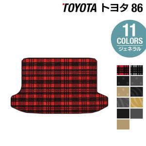トヨタ 86 ラゲッジマット 車 マット おしゃれ カーマット 選べる14カラー 送料無料|carboyjapan