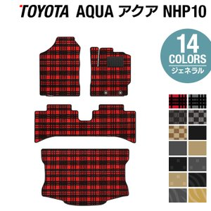 トヨタ アクア フロアマット+トランクマット / 選べる11カラー HOTFIELD