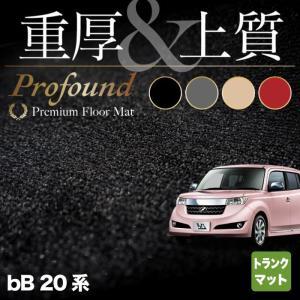 トヨタ bB 20系 トランクマット 車 マット おしゃれ カーマット 重厚Profound 送料無料|carboyjapan