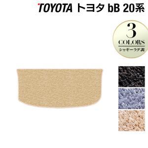 トヨタ bB 20系 トランクマット 車 マット おしゃれ カーマット シャギーラグ調 送料無料|carboyjapan