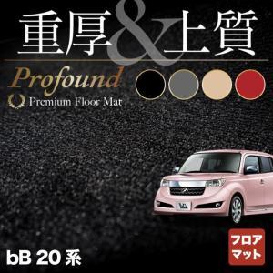 トヨタ bB 20系 フロアマット 車 マット おしゃれ カーマット 重厚Profound 送料無料|carboyjapan