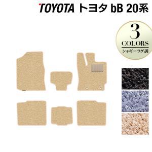 トヨタ bB 20系 フロアマット 車 マット おしゃれ カーマット シャギーラグ調 送料無料|carboyjapan