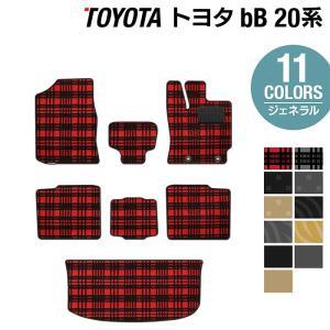 トヨタ bB 20系 フロアマット+トランクマット 車 マット おしゃれ カーマット 選べる14カラー 送料無料|carboyjapan