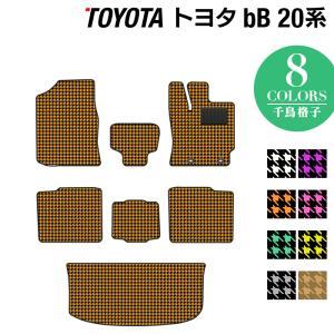 トヨタ bB 20系 フロアマット+トランクマット 車 マット おしゃれ カーマット 千鳥格子柄 送料無料|carboyjapan
