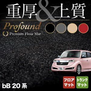 トヨタ bB 20系 フロアマット+トランクマット 車 マット おしゃれ カーマット 重厚Profound 送料無料|carboyjapan