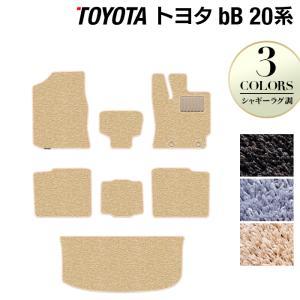 トヨタ bB 20系 フロアマット+トランクマット 車 マット おしゃれ カーマット シャギーラグ調 送料無料|carboyjapan