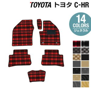 トヨタ C-HR chr 新型対応 フロアマット 車 マット おしゃれ カーマット 選べる14カラー...