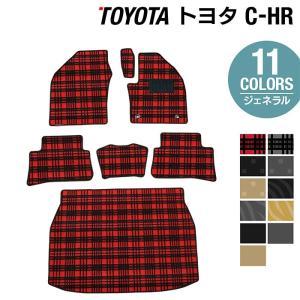 トヨタ C-HR chr 新型対応 フロアマット+トランクマット 車 マット おしゃれ カーマット ...
