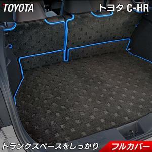 トヨタ C-HR chr 新型対応 ラゲッジルームマット フロアマット専門店ホットフィールド 光触媒...