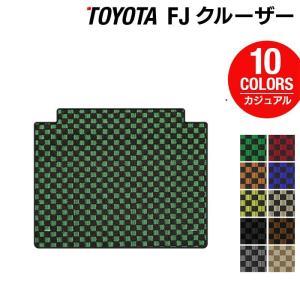 トヨタ FJクルーザー トランクマット 車 マット おしゃれ カーマット カジュアルチェック  送料無料 carboyjapan