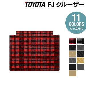 トヨタ FJクルーザー トランクマット 車 マット おしゃれ カーマット 選べる14カラー  送料無料 carboyjapan