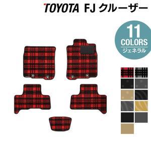 トヨタ FJクルーザー フロアマット 車 マット おしゃれ カーマット 選べる14カラー  送料無料 carboyjapan