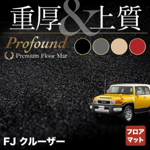 トヨタ FJクルーザー フロアマット 車 マット おしゃれ カーマット 重厚Profound 送料無料 carboyjapan