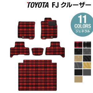 トヨタ FJクルーザー フロアマット+トランクマット 車 マット おしゃれ カーマット 選べる14カラー  送料無料 carboyjapan