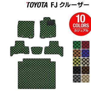 トヨタ FJクルーザー フロアマット+トランクマット 車 マット おしゃれ カーマット カジュアルチェック  送料無料 carboyjapan