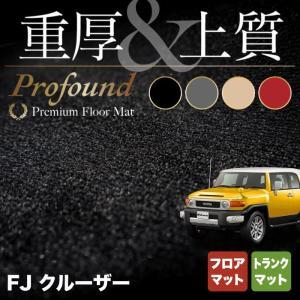 トヨタ FJクルーザー フロアマット+トランクマット 車 マット おしゃれ カーマット 重厚Profound 送料無料 carboyjapan