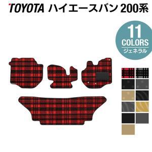 トヨタ ハイエース 200系 フロアマット 車 マット おしゃれ カーマット 選べる14カラー 送料無料 carboyjapan