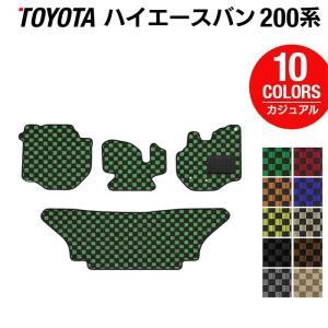 トヨタ ハイエース 200系 フロアマット 車 マット おしゃれ カーマット カジュアルチェック 送料無料 carboyjapan