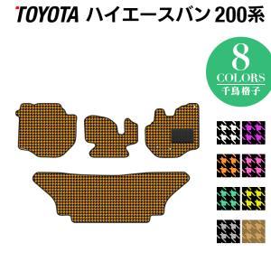 トヨタ ハイエース 200系 フロアマット 車 マット おしゃれ カーマット 千鳥格子柄 送料無料 carboyjapan