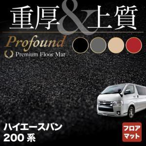 トヨタ ハイエース 200系 フロアマット 車 マット おしゃれ カーマット 重厚Profound 送料無料 carboyjapan