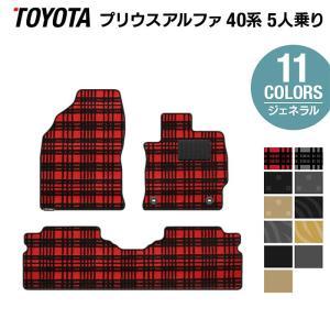 トヨタ プリウスα(アルファ) 5人乗 フロアマット 車 マット おしゃれ カーマット 選べる14カラー 送料無料|carboyjapan