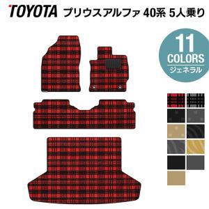 トヨタ プリウスα(アルファ) 5人乗 フロアマット+トランクマット 車 マット おしゃれ カーマット 選べる14カラー 送料無料|carboyjapan
