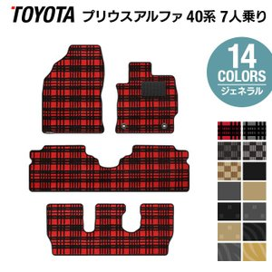 トヨタ プリウスα(アルファ) 7人乗 フロアマット 車 マット おしゃれ カーマット 選べる14カラー 送料無料|carboyjapan