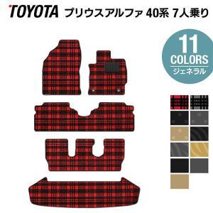 トヨタ プリウスα(アルファ) 7人乗 フロアマット+トランクマット 車 マット おしゃれ カーマット 選べる14カラー 送料無料|carboyjapan