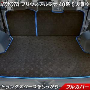 トヨタ プリウスα(アルファ) 5人乗 ラゲッジルームマット  フロアマット専門店ホットフィールド 送料無料|carboyjapan