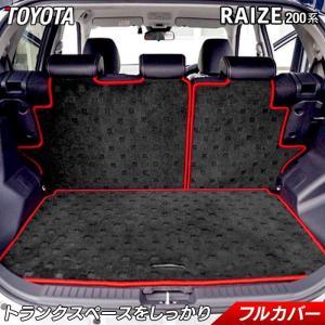 トヨタ 新型 ライズ 200系 ラゲッジルームマット 車 マット カーマット DAIHATSU フロ...
