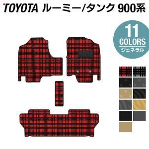 トヨタ ルーミー タンク 900系 フロアマット 車 マット おしゃれ カーマット 選べる14カラー 送料無料|carboyjapan
