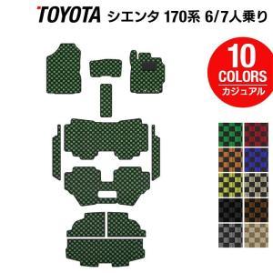 トヨタ シエンタ 170系 フロアマット+ステップマット+ラゲージマット / カジュアルチェック HOTFIELD