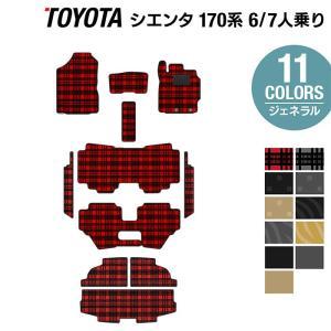 トヨタ シエンタ 170系 フロアマット+ステップマット+ラゲージマット / 選べる11カラー HOTFIELD