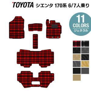 トヨタ シエンタ 170系 フロアマット / 選べる11カラー HOTFIELD