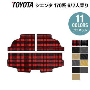 トヨタ シエンタ 170系 ラゲージマット / 選べる11カラー HOTFIELD