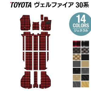 トヨタ ヴェルファイア フロアマット+トランクマット 30系 ハイブリッド ベルファイア 車 カーマット 選べる14カラー 送料無料 carboyjapan