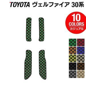 トヨタ ヴェルファイア ステップマット 30系 ハイブリッド ベルファイア 車 カーマット カジュアルチェック 送料無料 carboyjapan