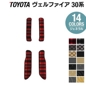 トヨタ ヴェルファイア ステップマット 30系 ハイブリッド ベルファイア 車 カーマット 選べる14カラー 送料無料 carboyjapan