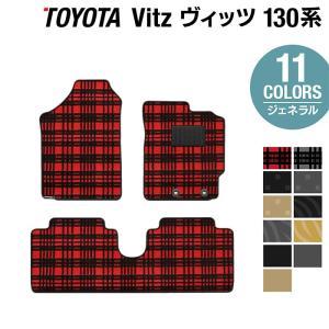 トヨタ Vitz ヴィッツ フロアマット ハイブリッド対応 130系 車 マット おしゃれ カーマット 選べる14カラー 送料無料 carboyjapan