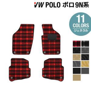 フォルクスワーゲン VW POLO ポロ 9NB系 フロアマット 車 マット カーマット 選べる14カラー 送料無料|carboyjapan