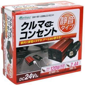 USB コンセント タップ 車 24V コンセント2口 120W USB1口 2.4A 静音タイプ ...