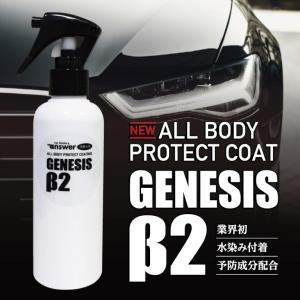流撥水性コーティング剤 プロテクトコート剤 answer GENESIS β2|carclinic