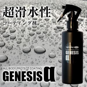 超滑水性コーティング剤 プロテクトコート剤 answer GENESIS α|carclinic