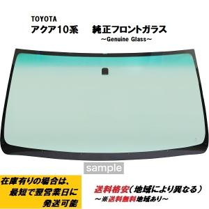 TOYOTA アクア NHP10(10系) 純正フロントガラス|carclinic