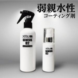 親水性コーティング剤 メンテナンス剤 セット商品 answer GENESIS Ω2・メンテナンス剤(親水促進剤)セット|carclinic