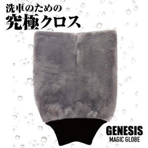 マイクロファイバーグローブ GENESIS マジックグローブ|carclinic