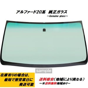 TOYOTA アルファード(20系) 純正フロントガラス|carclinic
